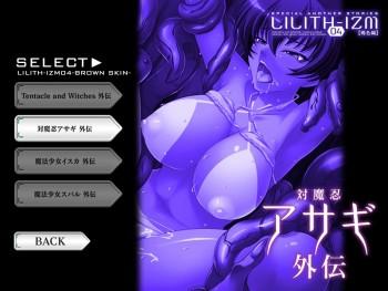 Lilith-Izm04 ~Kasshoku Hen~ [English Version]