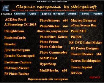 Сборник программ Portable - Sibiryaksoft v.24.12 (x86/x64/2015) RUS/MULTi