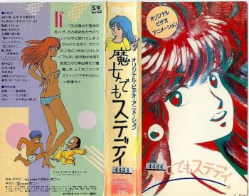 Majo demo Steady / Волшебная невеста (Osamu Kobayashi, Tokyo Media Connections, Herald Pony) (ep. 1 of 1) [ecchi] [1986, comedy, fantasy, magic, romance, DVDRip] [jap/eng/rus]