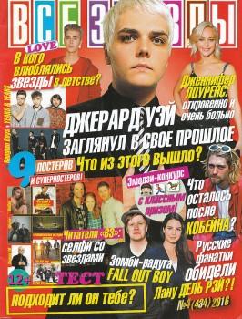 Журнал Все Звёзды   обзор недавних номеров