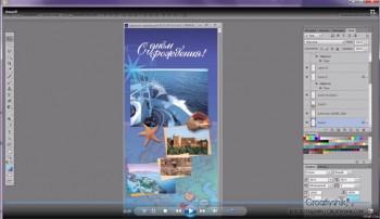 Дизайн поздравительных открыток (2016) Обучающий видеокурс