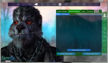 Facerig Pro v.1.423 (2016/RUS/ENG/ML) PC