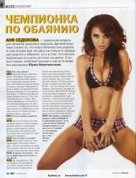 Анна Седокова 2