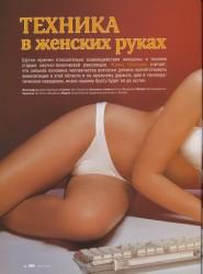 Оксана Кучма 2
