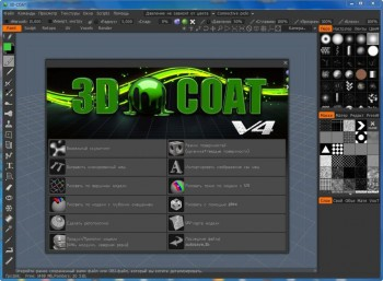Pilgway 3D-Coat 4.5.32 (Win64) MULTi/RUS