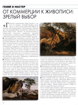 Серия альбомов «Сто великих картин» / Федерико Дзери  (5 альбомов) (2004) DjVu, PDF