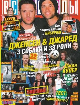 Джаред и Дженсен в журнале Все Звёзды 08 2016
