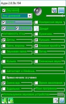 Аура / Aura 2.8.5b.194 Portable MULTi/RUS