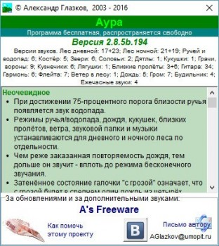 Аура / Aura 2.8.5b.194 Portable MULTi/RUS
