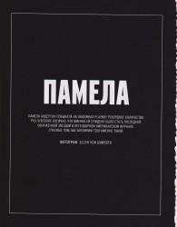 Памела Андерсон 1